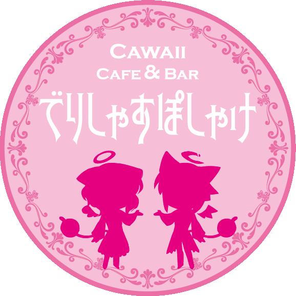 沖縄最萌級メイドカフェ でりしゃすぽしゃけ|Cawaii Cafe&Bar