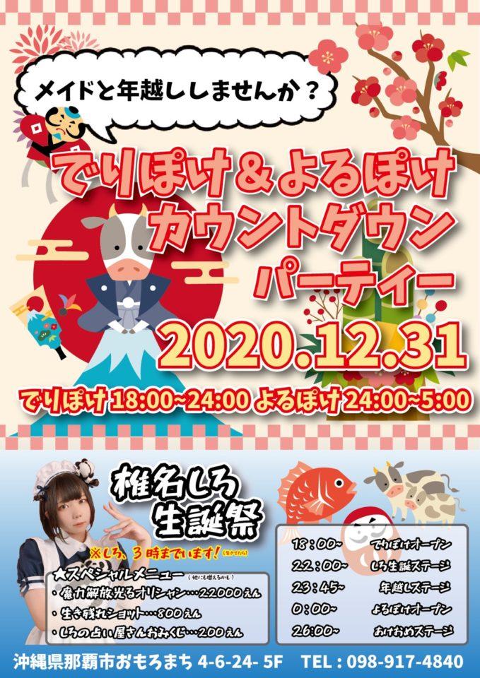 12/31 カウントダウン&椎名しろ生誕祭